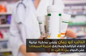 مذكره نيابية لرفض قرار رفع أسعار الأدويه