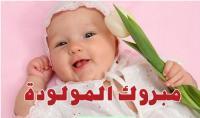 تهنئة للأستاذ عبد اللطيف الفاعوري بمولودته الجديدة
