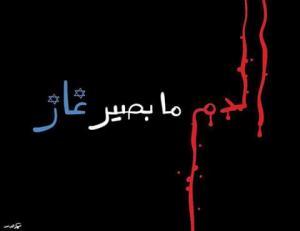 الدم ما بصير غاز ..