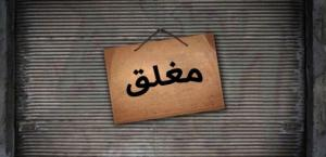 اغلاق كافي شوب انتهك حرمة رمضان في الرابية