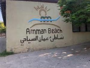 إغلاق شاطئ عمان السياحي