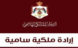 """إعادة تشكيل مجلس أمناء """" عبدالله الثاني للتنمية """""""