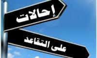 احالة موظفين حكوميين الى التقاعد (اسماء)