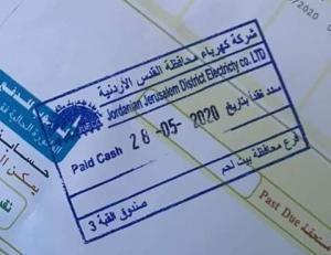 """""""كهرباء محافظة القدس"""" أردنية خالصة"""