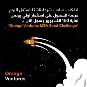 برنامج BIG من أورانج يعقد جلسة للتعريف بتحدي Orange Ventures MEA Seeds