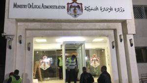 إغلاق مبنى وزارة الإدارة المحلية