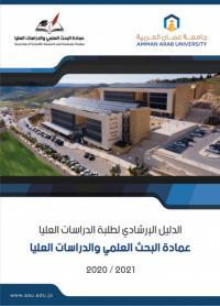 """صدور دليل إرشادي لطلبة الدراسات العليا في """"عمان العربية"""""""