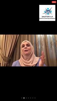 دور الشباب وأهمية مشاركتهم جلسة حوارية مع النائب ريم أبو دلبوح