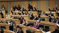 النواب يرفض رفع الحصانة عن النائبين الهواملة والحباشنة