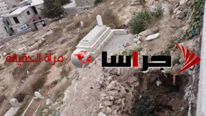 مياه الصرف الصحي تداهم مقبرة عنجرة الإسلامية (صور)