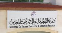 السماح للجامعات بعقد الامتحانات النهائية للفصل الصيفي إلكترونيا