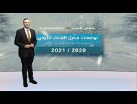 الأردنيون على موعد مع شتاء أكثر برودة من السابق (فيديو)