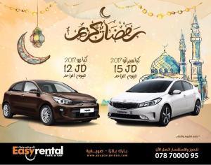 """"""" ايزي رينتال """" تطلق عروضها لتأجير السيارات السياحية بمناسبة رمضان"""