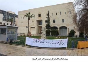 تحديد ساعات دوام مسلخ عمان و العمل بالمشاريع الانشائية داخل العاصمة برمضان