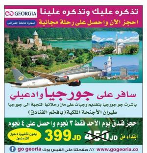 صحيفة اعلانية أسبوعية تطالب شركة سياحة برفع أسعارها