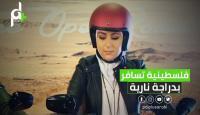 فلسطينية تسافر حول الشرق الأوسط بدراجة نارية