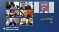 الهيئة العامة للبنك الأردني الكويتي تجتمع من خلال وسيلة الاتصال المرئي  والالكتروني
