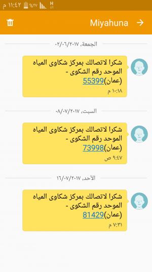 انقطاع المياه من اسبوعين عن ممنطقة بدر