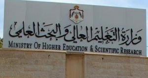تعطيل أعمال وزارة التعليم العالي غدا الخميس