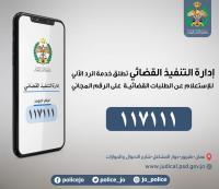 التنفيذ القضائي تطلق خدمة الرد الآلي على الرقم المجاني (117111)