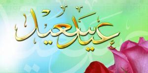 """""""الفلك الدولي"""" : 5 حزيران أول أيام عيد الفطر"""