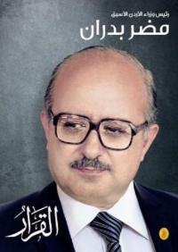"""حفل اشهار كتاب """" القرار """" لرئيس الوزراء الاسبق مضر بدران"""