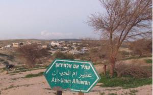 المصادقة على مخطط لنقل أهالي أم الحيران إلى منطقة حورة