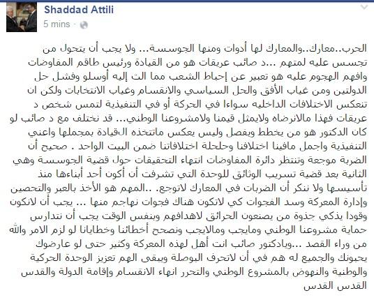 أخبار فلسطين كبير الجواسيس يزلزل image.php?token=139bcbda932a0a7a75b7b469417ec476&size=