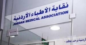 بيان مثير للإستغراب من نقابة الأطباء