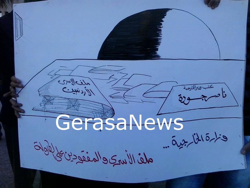 وقفة تضامنية الأسرى الأردنيين أمام image.php?token=13ead0c45351adb1ec0accdf7151e799&size=
