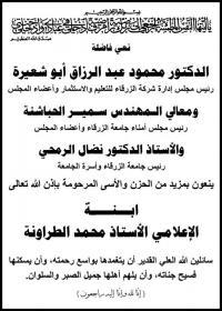 جامعة الزرقاء الأهلية تنعى ابنة الزميل محمد الطراونة
