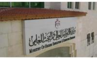 تعليق دوام الجامعات الأردنية وتفعيل العمل والتعليم عن بعد