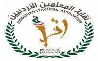 مطالبات للحكومة بدفع رواتب المعلمين بالقطاع الخاص