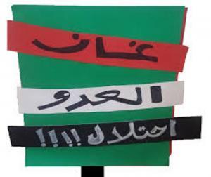 وقفة احتجاجية على الأراضي المستملكة لصالح خط الغاز مع الإحتلال السبت