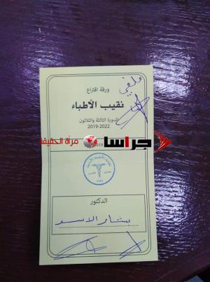 بشار الأسد في انتخابات نقابة الأطباء الأردنيين (صورة)