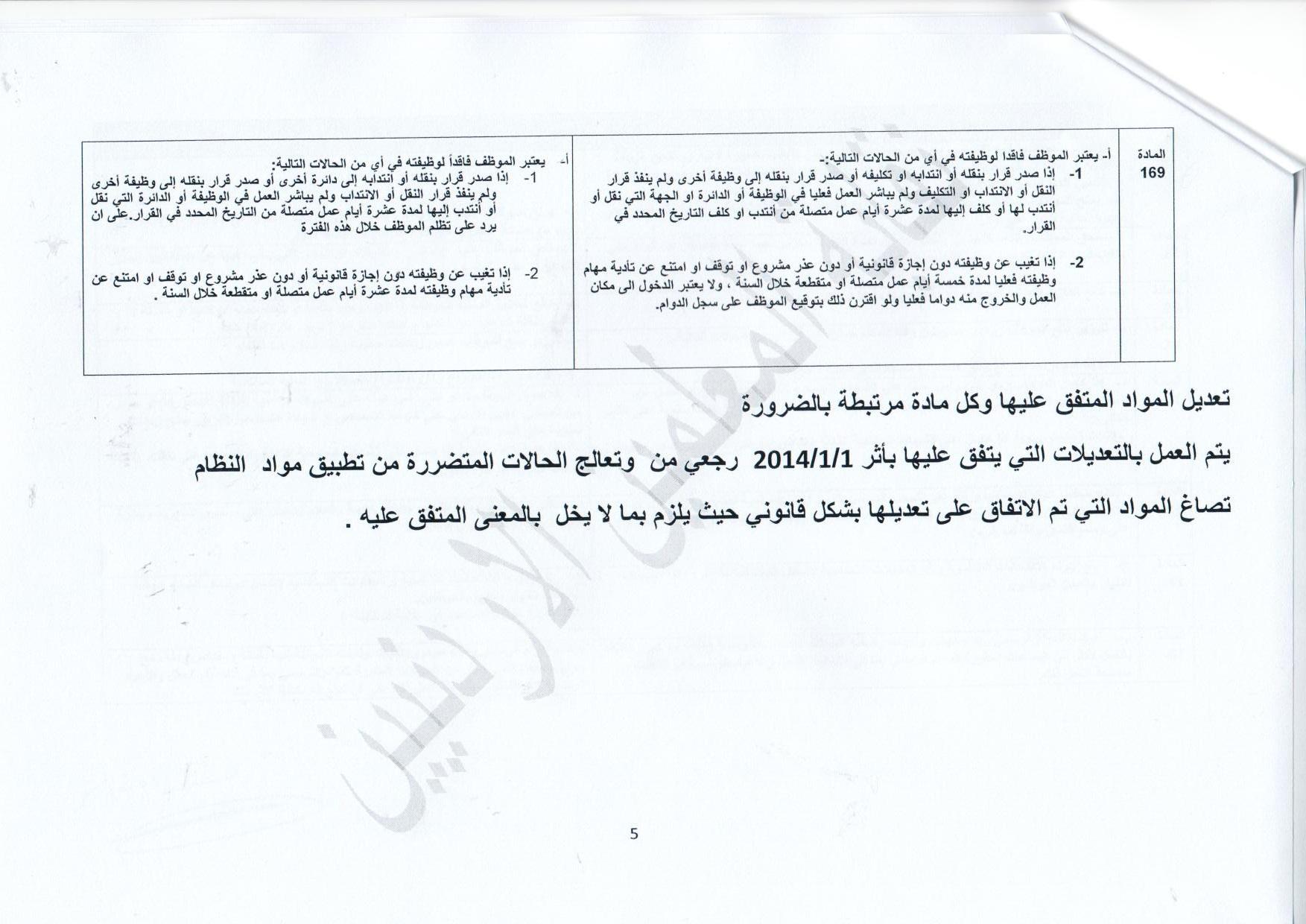 نقابة المعلمين تنتزع مطالب المعلمين image.php?token=158eec2fce683d558b9e47374f2f7452&size=