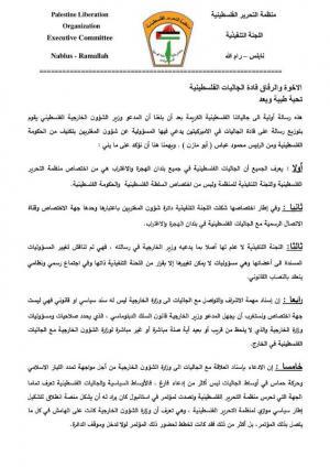 عباس يحاول السيطرة على الجاليات الفلسطينية بالخارج