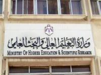 التعليم العالي: لا مراجعات للقبول الموحد في الوزارة