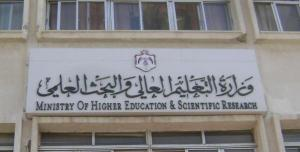 تفاصيل امتحان الطلبة العائدين من السودان (رابط)