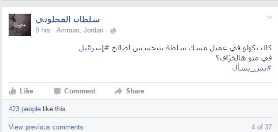 أخبار فلسطين كبير الجواسيس يزلزل image.php?token=17019579a4390da933b56200bb7aa320&size=