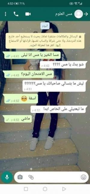 محادثة بين طالبة ومعلمتها تثير الجدل