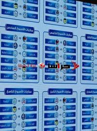 اجراء قرعة دوري المحترفين لكرة القدم 2018-2019 (صور)