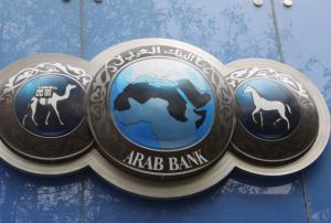 المناصير من ابطال صفقة البنك العربي