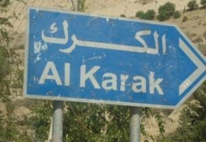"""""""بلدية الكرك"""" توضح حقيقة فصل الموظفين وتعيين سوريين عوضاً عنهم"""