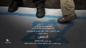 حملة للدعس على العلم الاسرائيلي
