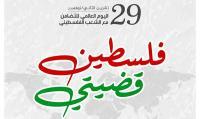"""حملة إعلامية بعنوان """"فلسطين قضيتي"""""""