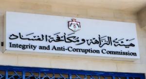 نتائج ايجابية لضباط ارتباط مكافحة الفساد
