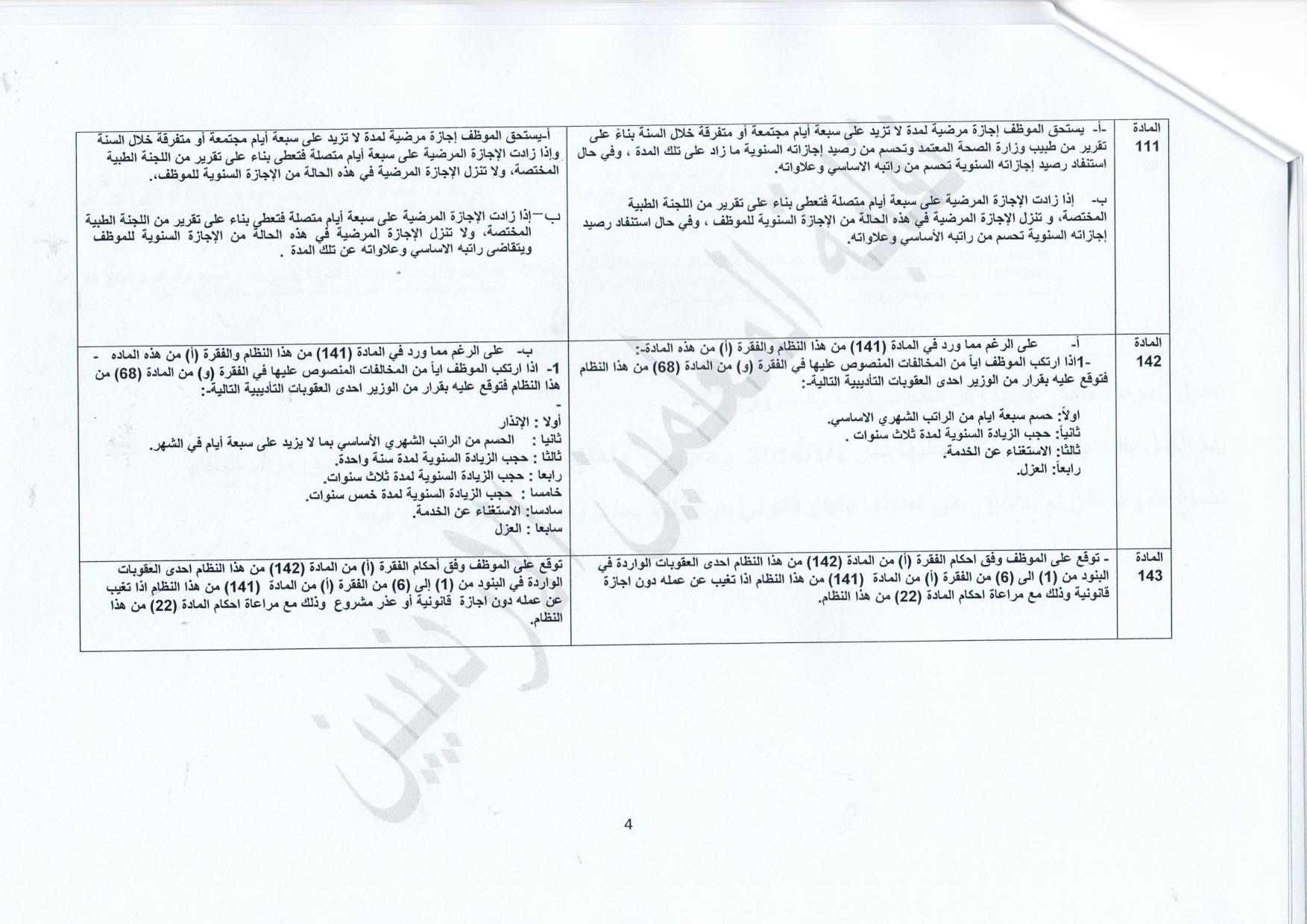 نقابة المعلمين تنتزع مطالب المعلمين image.php?token=1afb6baae197f954d943c40a6c5cf074&size=