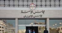 ارادة ملكية بحل مجلس الأعيان قبل 27 أيلول