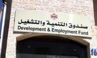 عودة صندوق التنمية والتشغيل للعمل  الأحد